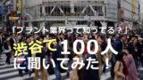 「プラント業界って知ってる?」渋谷の若者100人に聞きました!