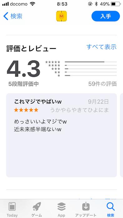 AirMeasure AR