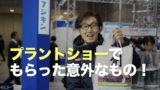 株式会社フジキンさんブースでギョギョギョ!なものをもらった話。【プラントショー2017】