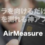 Airmeasure