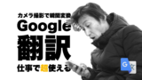 Google翻訳アプリのカメラ機能に、オレ、震える。