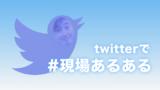 ツイッターで「#現場あるある」を検索したらクスッと笑えた16選。