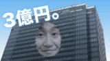 生涯給料「東京除く関東326社」ランキング。今年のプラント業界トップはこの会社!