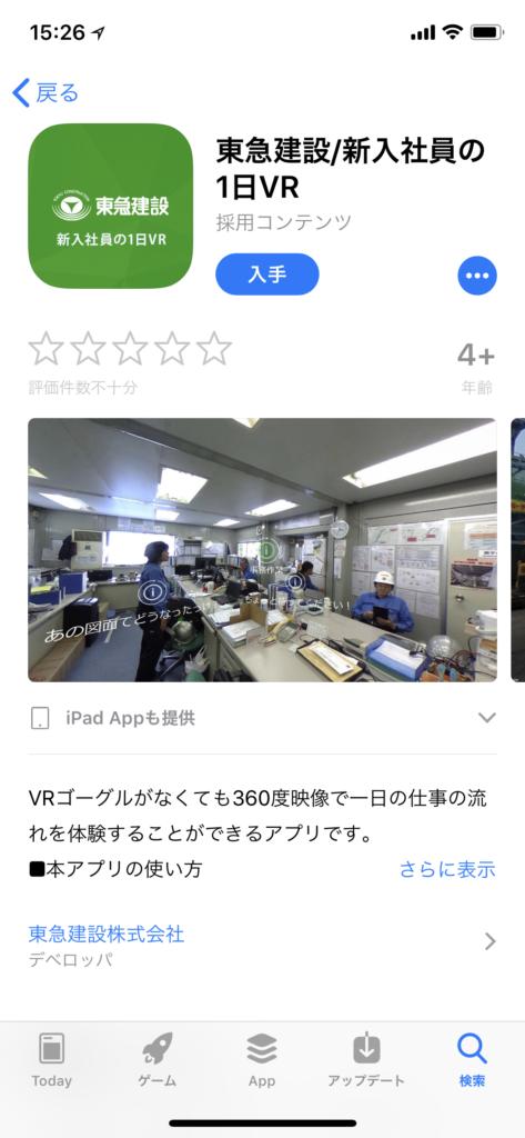 新入社員の1日VR