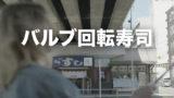 バルブの回転寿司屋!?旭有機材株式会社の商品PVが振り切ってる件。
