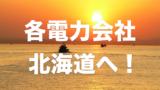 【台風21号・北海道地震】がんばってる電源車!ありがとう電源車!