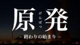 原発オワリノハジマリ(東芝・IHI事業縮小、JV解散)