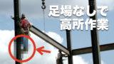 【高所作業】鉄骨がスイスイ登れるシンプルで画期的なColumn Climberがマジすごい!