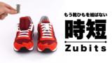 二度と靴ひもを結ばなくていい「Zubits」