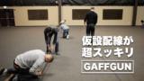 仮設配線がスッキリ!複数のケーブルをまとめて床に固定する「GAFFGUN」