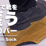 step_in_sock
