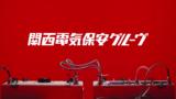 関西電気保安協会CMが今回も攻めてきた!