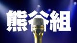 それでは聞いて下さい、熊谷組で「ゼネコンプレックス」