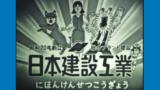 令和の時代にふさわしい昭和モノクロCM【日本建設工業】