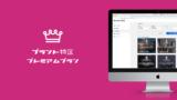 プラント業界専門の転職求人プラットフォーム「プラント特区」がリニューアル!