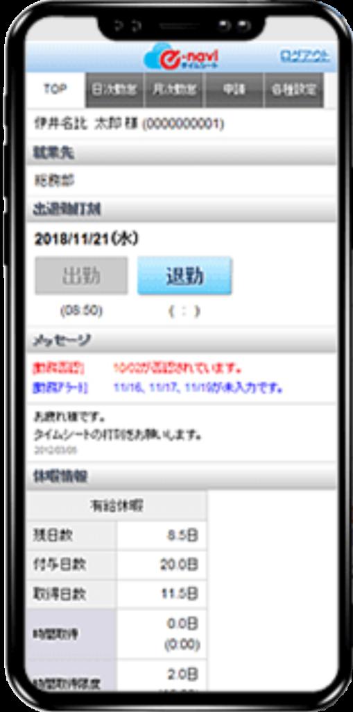 勤怠管理システム e-navi画面