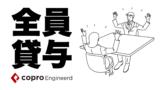 コプロ、派遣エンジニア全員に◯◯を貸与する(株式会社コプロ・エンジニアード)