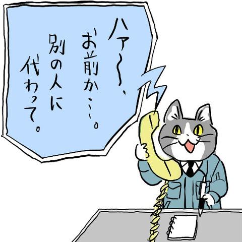 コラ 現場 猫