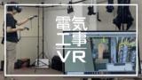 電気工事の訓練VRが胸アツすぎて今晩寝れる気がしない|株式会社双子ゲームス