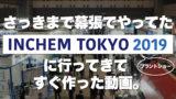 さっきまで幕張でやってたプラントショーに行ってきてすぐ作った動画。INCHEM TOKYO 2019