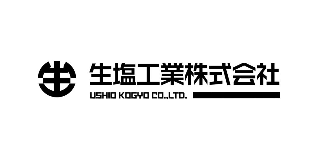 生塩工業株式会社