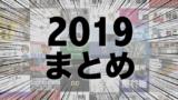 今年の全投稿記事をオーディオコメンタリー風に振り返る|2019