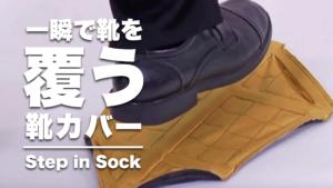 一瞬で靴を覆う靴カバー「Step in Sock」
