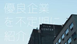 就活おすすめプラント企業を不定期更新で紹介(50音順)