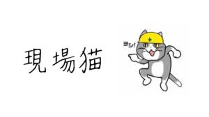 無事故無災害を現場猫に求める狂気