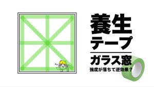 ガラス窓を養生テープで貼ると割れやすくなる?|台風19号