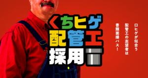ヒゲが似合う「配管工」志望者は書類選考パス!(生塩工業/千葉県)
