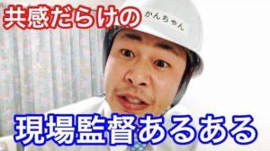 ゼネコン社員必見!現場監督あるある!|かんちゃんねる【YouTube動画紹介】