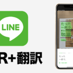 LINE_OCR