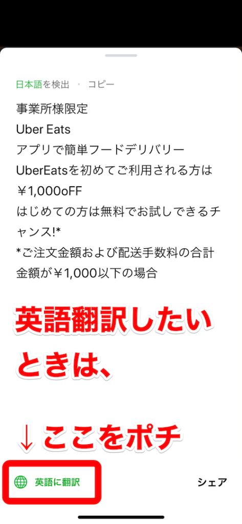 読み取ったテキストは英語などに翻訳することができます。