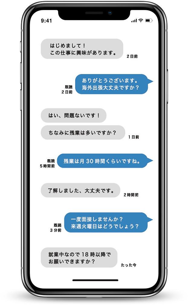 mobile_chat