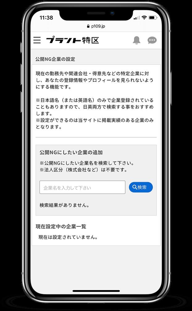 mobile_setting