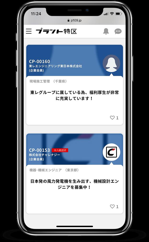 mobile_recruit