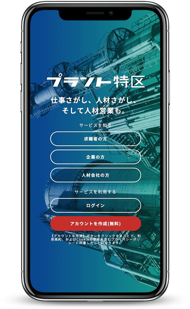 mobile_toppage