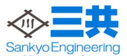 三共エンジニアリング株式会社
