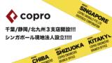 【コプロ】エンジニアードが国内に3支店開設、同HDがシンガポールに現地法人設立