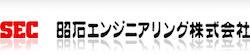 昭石エンジニアリング株式会社