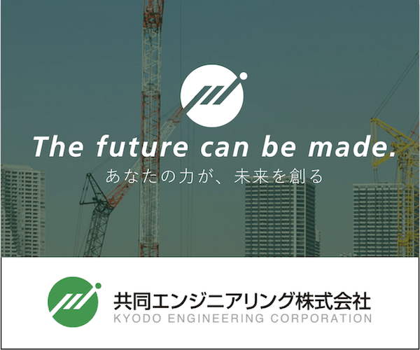 AD:共同エンジニアリング株式会社