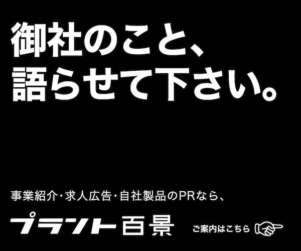AD:プラント百景