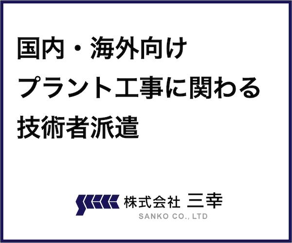AD:株式会社三幸