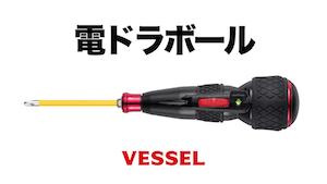 これは買い!ベッセル電動ボールグリップドライバー(VESSEL-220USB)