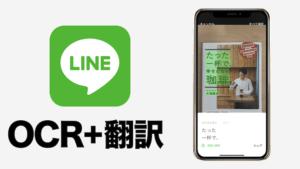 LINEのOCR機能は俺を幸せにしてくれた【テキスト抽出+翻訳】