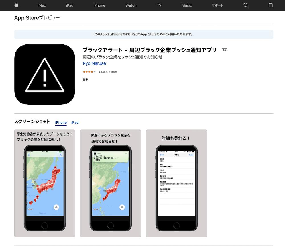 ブラック企業マップアプリ「ブラックアラート」とは?