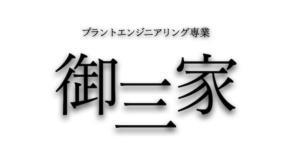 プラントエンジ御三家(EPC専業3社)日揮・千代田化工・東洋エンジのステキなところを5個づつ挙げる