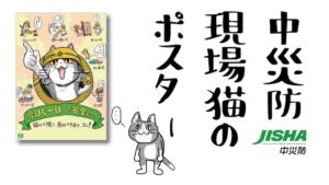 中災防が現場猫の安全ポスターを作ってしまう。