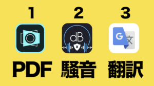 私が現地出張時に使ってる無料アプリ3選(PDF、騒音、翻訳)